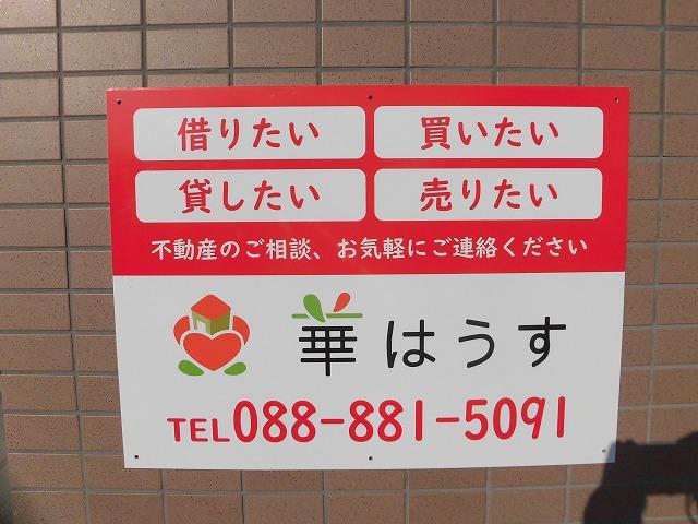 高知市中宝永町【カインド中宝永】管理させていただくことになりました。|2020年12月更新